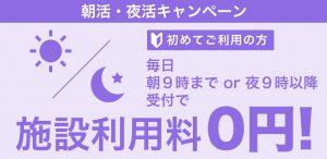朝活・夜活キャンペーン