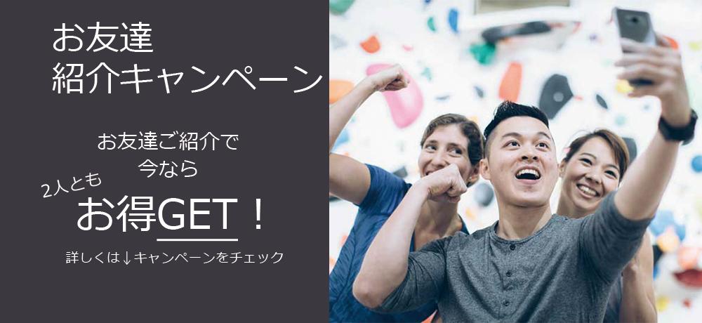ボルダリングジム新宿と川崎の楽しいお友達キャンペーン