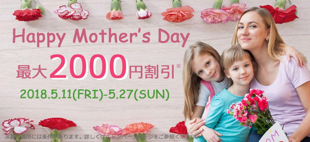 川崎ボルダリングジムボルコムの母の日キャンペーン