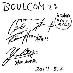 ハマカーンの浜谷健司さん&神田-伸一郎さんと熊井友理奈さんのサイン