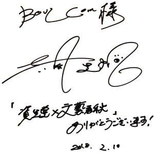 吉岡里帆さんのサイン