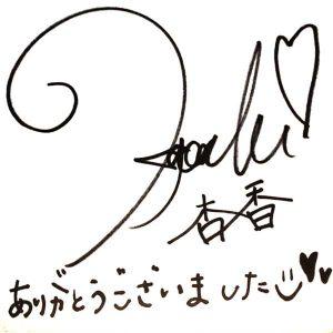 武田杏香さん(元E-girls)のサイン
