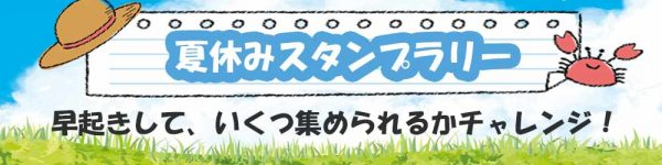川崎ボルダリングジム-ボルコムの夏休みキャンペーン2018KV