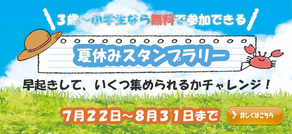 川崎ボルダリングジム-ボルコムの夏休みキャンペーン