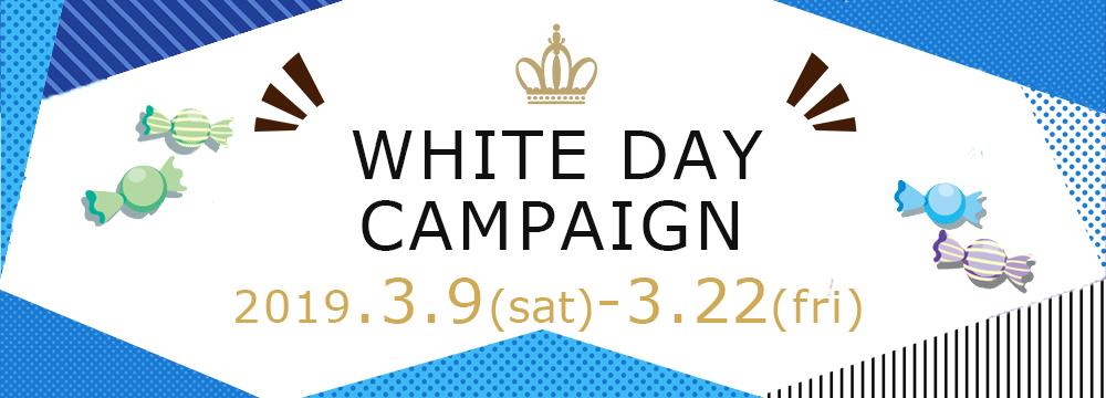 新宿ボルダリングジムボルコム-ホワイトデーキャンペーン