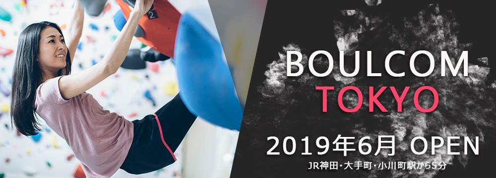 ボルダリングジムBOULCOM TOKYO_東京店がオープン