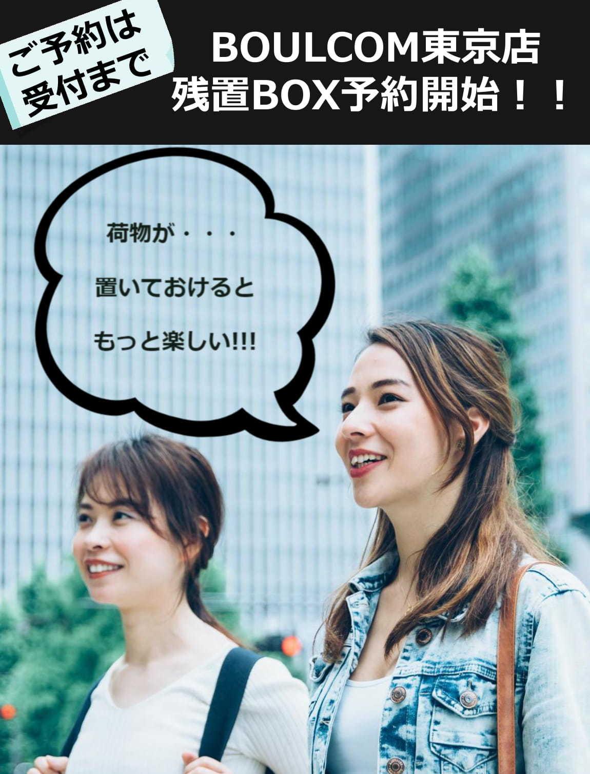 契約BOX